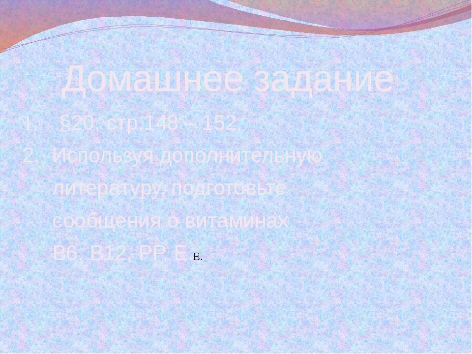 Домашнее задание 1. §20, стр.148 – 152. 2. Используя дополнительную литератур...