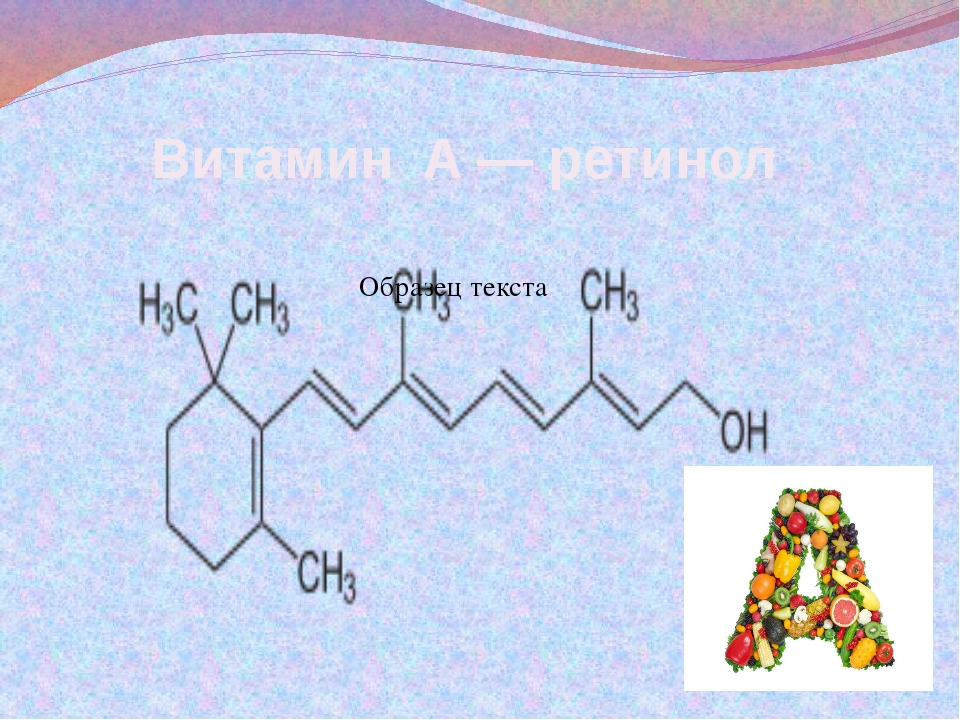 Витамин A— ретинол