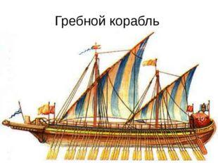 Гребной корабль