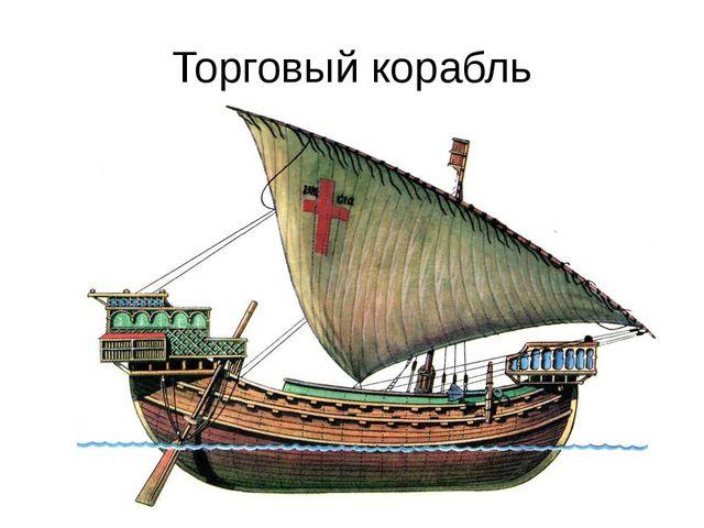 Торговый корабль