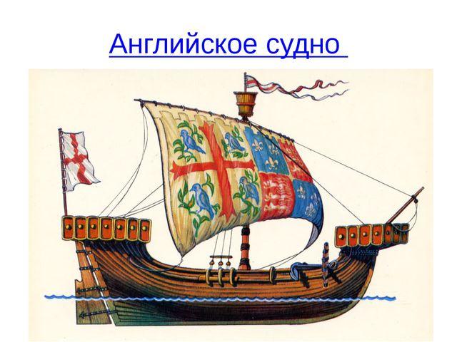 Английское судно