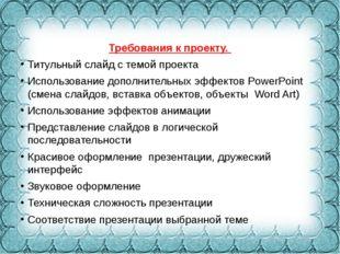 Требования к проекту. Титульный слайд с темой проекта Использование дополнит