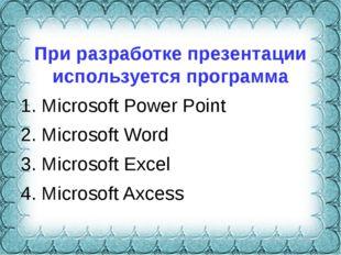 При разработке презентации используется программа 1. Microsoft Power Point 2