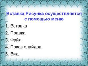 Вставка Рисунка осуществляется с помощью меню 1. Вставка 2. Правка 3. Файл 4