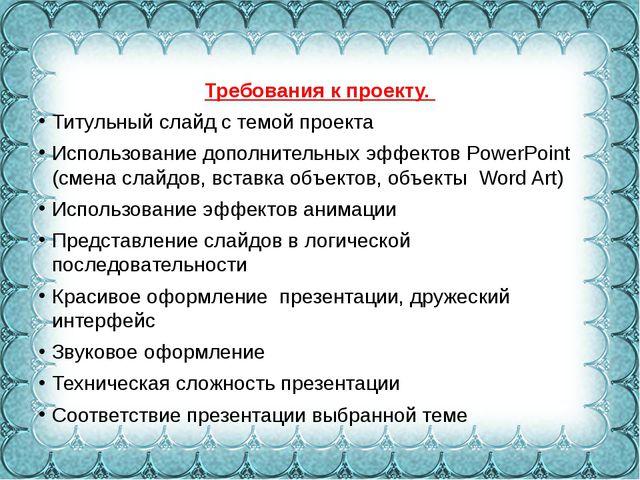 Требования к проекту. Титульный слайд с темой проекта Использование дополнит...