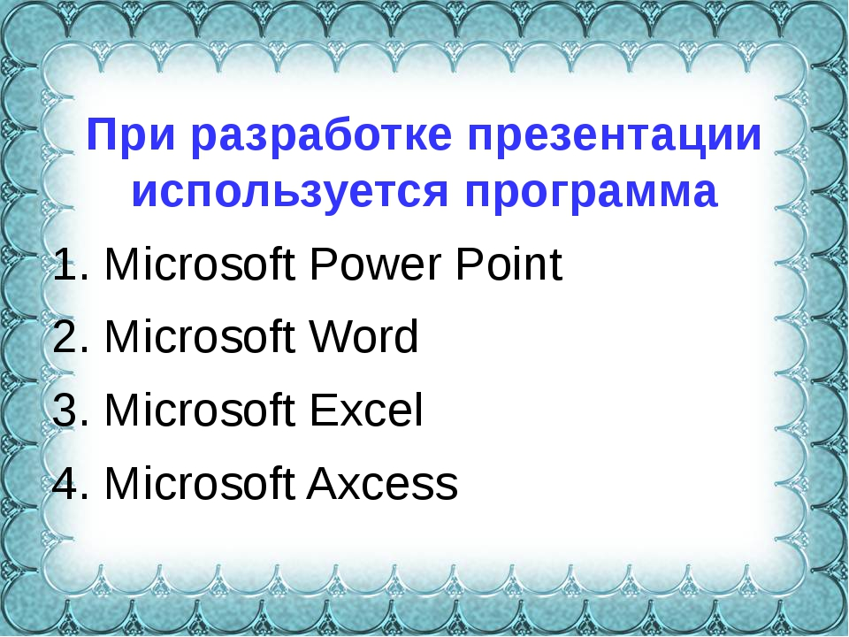 При разработке презентации используется программа 1. Microsoft Power Point 2...