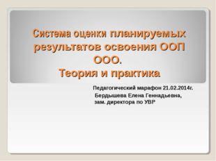 Система оценки планируемых результатов освоения ООП ООО. Теория и практика Пе