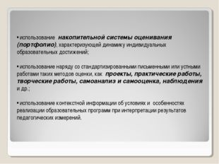 • использование накопительной системы оценивания (портфолио), характеризующе