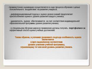 - промежуточное оценивание осуществляется в ходе процесса обучения с целью п