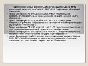 Нормативно-правовые документы, обеспечивающих введение ФГОС Федеральный закон