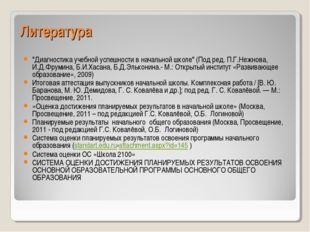 """Литература """"Диагностика учебной успешности в начальной школе"""" (Под ред. П.Г.Н"""
