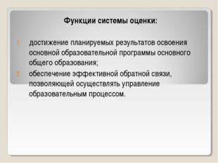 Функции системы оценки: достижение планируемых результатов освоения основной