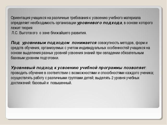 Ориентация учащихся на различные требования к усвоению учебного материала оп...