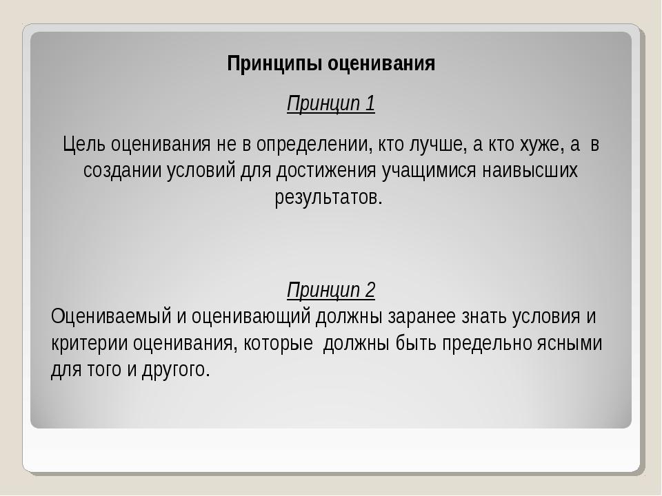 Принципы оценивания Принцип 1 Цель оценивания не в определении, кто лучше, а...