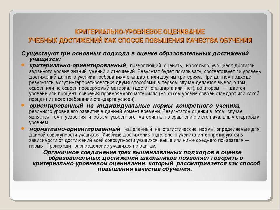 КРИТЕРИАЛЬНО-УРОВНЕВОЕ ОЦЕНИВАНИЕ УЧЕБНЫХ ДОСТИЖЕНИЙ КАК СПОСОБ ПОВЫШЕНИЯ КА...
