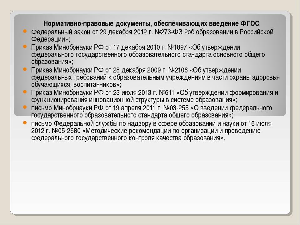 Нормативно-правовые документы, обеспечивающих введение ФГОС Федеральный закон...