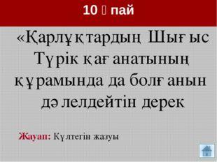 Түрік қағанатының құрамына отыздан астам тайпа кірді: 603 жылы Түрік қағанаты