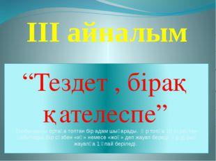 4 Жезқазған – Ұлытау өңірінен көптеген этнографиялық мұраларды жинап, «Жезқаз