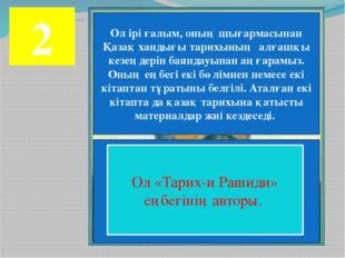 8 «Қазақтарға қазақ тілін үйретудің құралы» атты оқулықтар жазған ғалым-ағарт