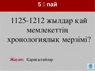 10 ұпай Жауап: Күлтегін жазуы «Қарлұқтардың Шығыс Түрік қағанатының құрамында