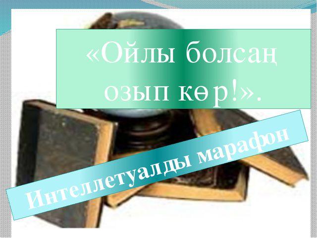 5 ұпай 1125-1212 жылдар қай мемлекеттің хронологиялық мерзімі? Жауап: Қарақыт...