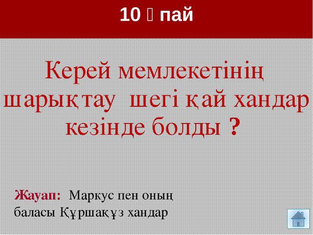 Түрік қағанатының құрамына отыздан астам тайпа кірді: 603 жылы Түрік қағанаты...