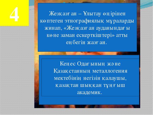 Ел; Жер Ерлік; Жаугершілік; Азаттық; 550 жыл; Қазақстан; Тәуелсіздік;