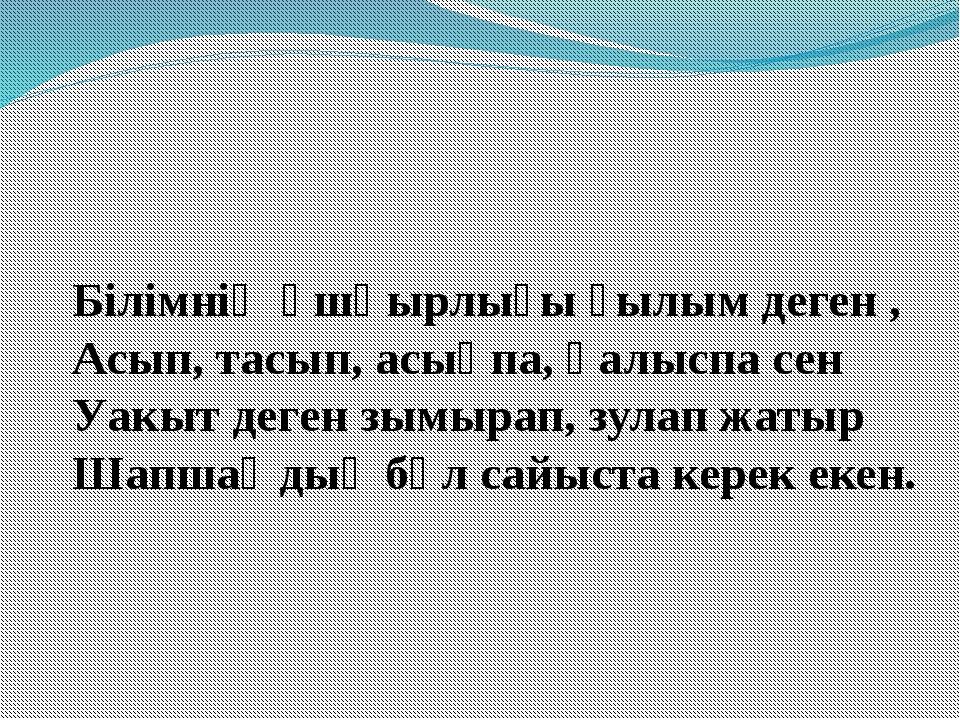 ІV айналым «Тапқыр болсаң, талас жоқ».