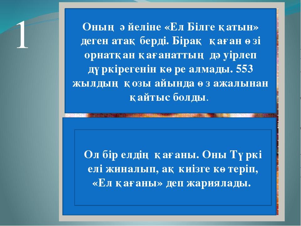 7 Қазақтың тұңғыш шығыстанушы ғалымы, қырғыздың «Манас» жырын тұңғыш қағазға...