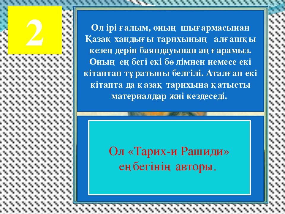 8 «Қазақтарға қазақ тілін үйретудің құралы» атты оқулықтар жазған ғалым-ағарт...