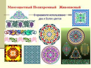 Многоцветный Полихромный Живописный В орнаменте использовано два и более цве