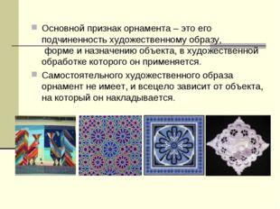 Основной признак орнамента – это его подчиненность художественному образу, ф