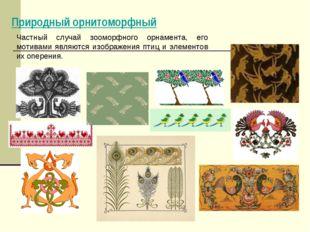 Природный орнитоморфный Частный случай зооморфного орнамента, его мотивами яв