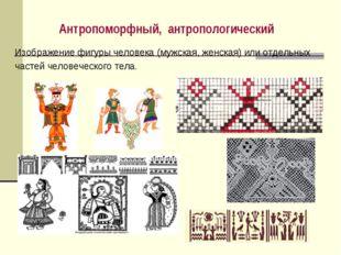Изображение фигуры человека (мужская, женская) или отдельных частей человечес