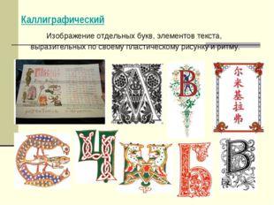 Каллиграфический Изображение отдельных букв, элементов текста, выразительных
