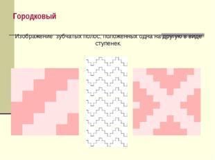 Городковый Изображение зубчатых полос, положенных одна на другую в виде ступе