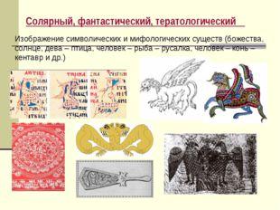 Изображение символических и мифологических существ (божества, солнце, дева –