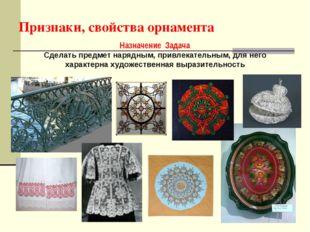Признаки, свойства орнамента Назначение Задача Сделать предмет нарядным, прив