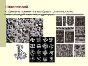 Символический Изображение орнаментальных образов - символов, систем символов