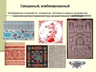 Изображение в орнаменте элементов, мотивов из разных орнаментов, наиболее рас