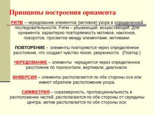 Принципы построения орнамента РИТМ – чередование элементов (мотивов) узора в