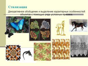 Стилизация Декоративное обобщение и выделение характерных особенностей объект