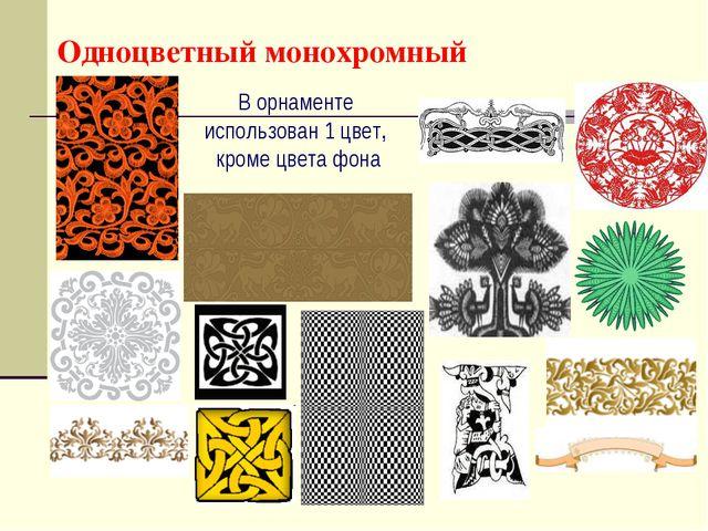 Одноцветный монохромный В орнаменте использован 1 цвет, кроме цвета фона