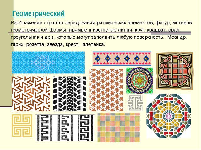 Геометрический Изображение строгого чередования ритмических элементов, фигур,...