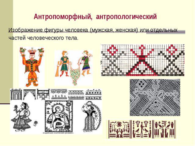 Изображение фигуры человека (мужская, женская) или отдельных частей человечес...