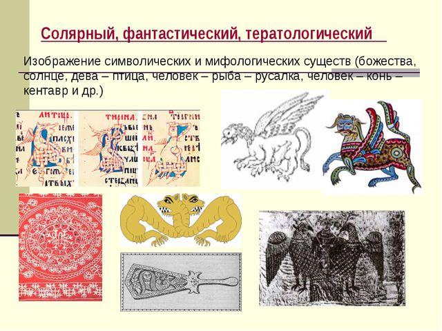 Изображение символических и мифологических существ (божества, солнце, дева –...
