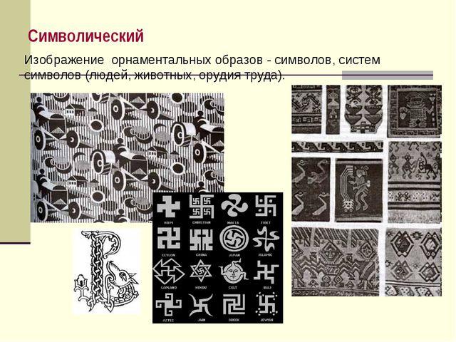 Символический Изображение орнаментальных образов - символов, систем символов...