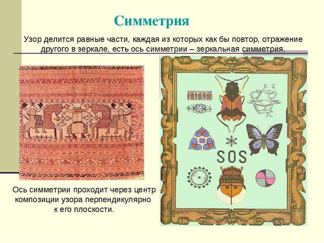 Симметрия Узор делится равные части, каждая из которых как бы повтор, отражен...