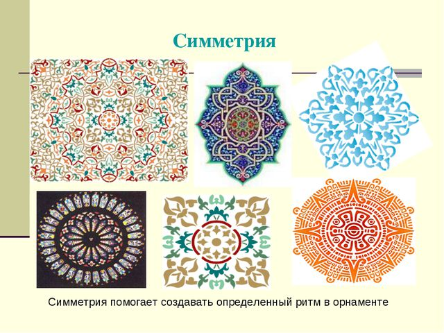 Симметрия помогает создавать определенный ритм в орнаменте Симметрия