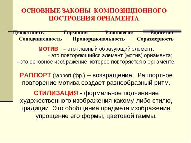 ОСНОВНЫЕ ЗАКОНЫ КОМПОЗИЦИОННОГО ПОСТРОЕНИЯ ОРНАМЕНТА Целостность Гармония Рав...